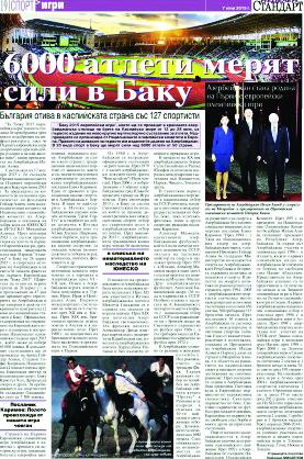Azərbaycanın Bolqarıstandakı səfiri Bakı-2015 Avropa Oyunları barədə geniş müsahibə verib